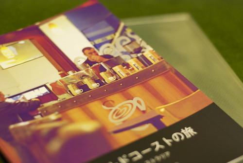 5453992188 699c4affef 【PR記事】「ドリームページ」からフォトブックが届いた!