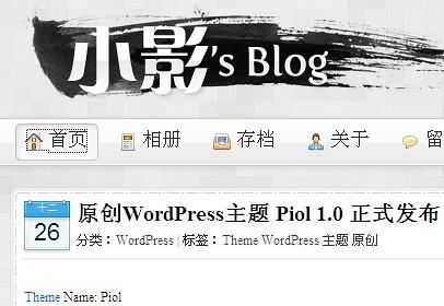 舞文弄墨,淡雅清新:推薦WordPress主題《Piol》 | 愛軟客