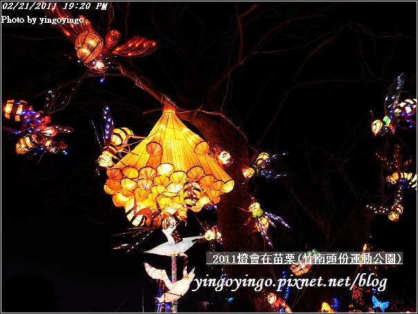 2011苗栗燈會_R0018176