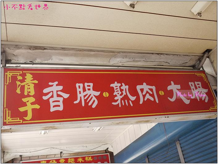 清子香腸熟肉 (10).jpg