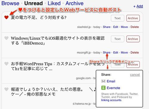 Instapaper - Firefox
