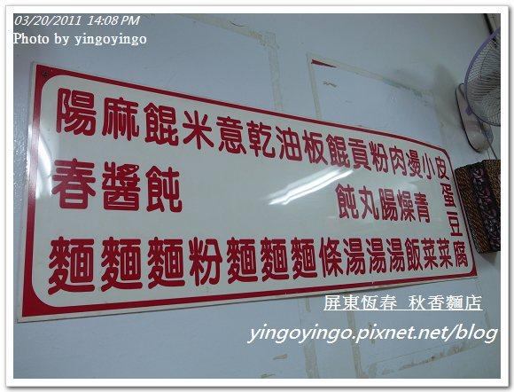 屏東恆春_秋香麵店20110320_R0018568