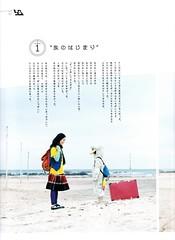 Hanako No.987 ナニカ 02