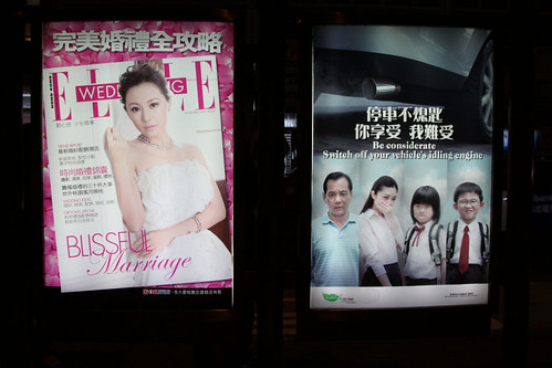 Hong Kong bus stop advertising posters