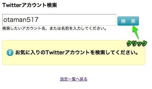 ツイートメール