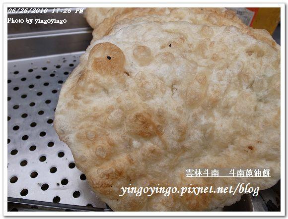 雲林斗南_斗南蔥油餅20100626_R0013188