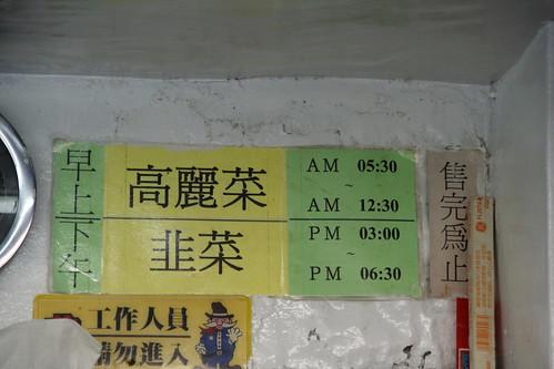 老楊水煎包營業時間