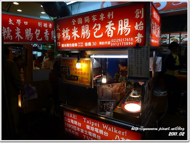 公館美食(1)