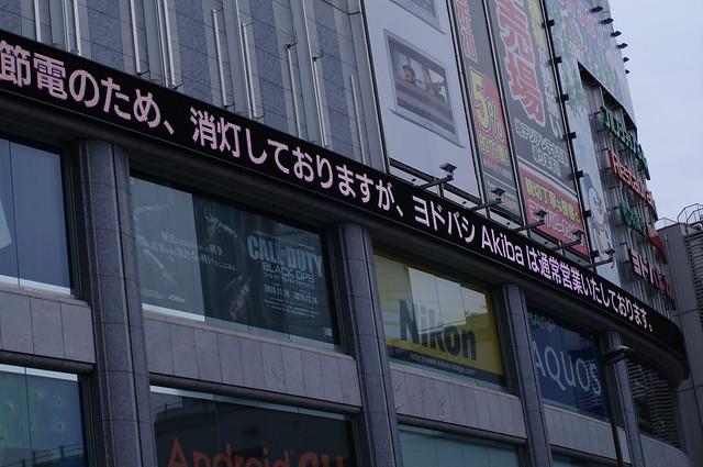 節電のため、消灯しておりますが、ヨドバシAkibaは通常営業いたしております。