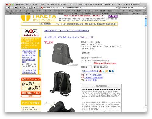 【楽天市場】TUMI(トゥミ) Alpha 26177DH BK(ブラック) スリム・ソリューションズ・ブリーフ・バックパック(リュックサック)【YDKG-f】:TAKEYAオンラインショップ