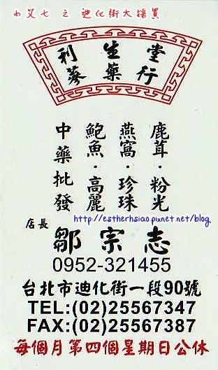 23 迪化街冬菇名片