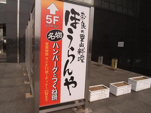 奈良の里山料理ほうらんや@橿原市-01