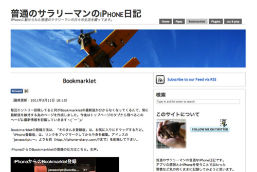 Bookmarklet | 普通のサラリーマンのiPhone日記