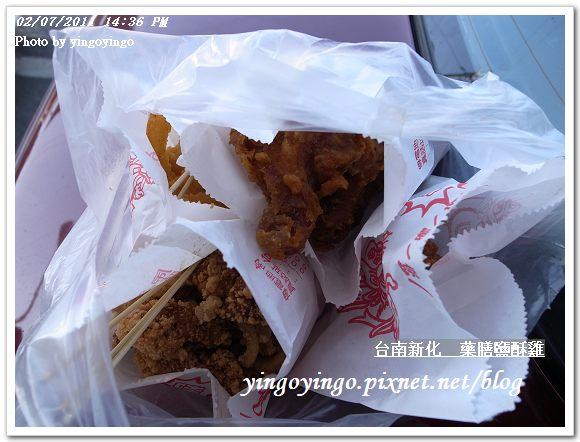 台南新化_藥膳鹽酥雞20110207_R0017812