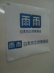 日本雨女雨男協会