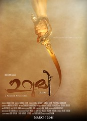 URUMI Poster (PrithviFansNetwork) Tags: prithviraj pritviraj prithwiraj pritwiraj raj raju prithvirajsukumaran sukumaran indrajith malyalam tamil telugu hindi english mollywood kollywood tollywood bollywood hollywood actor fans superstar movie film cinema urumi pnu vascodagama santoshsivan genelia arya prabhudeva vidyabalan tabu pathinaindhamnootranduuraivaal nithyamenon