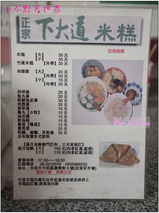下大道米糕 (3).jpg