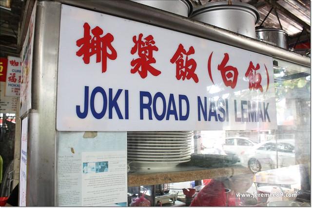 Joki Road Nasi Lemak