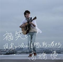 高橋優(YuTakahashi)-.[福笑い/現実という名の怪物と戦う者たち].CD.jpg