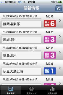 Saigai_app5