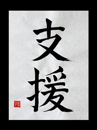 Shien Support Written In Japanese Kanji Japanese Kanji Symbols