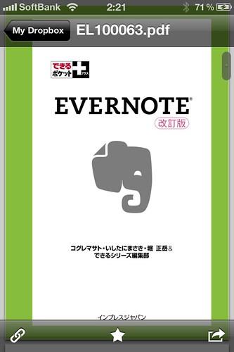 できるポケット+ EVERNOTE改定版