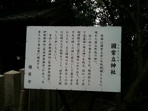 天香久山@大和三山サイクリング-15