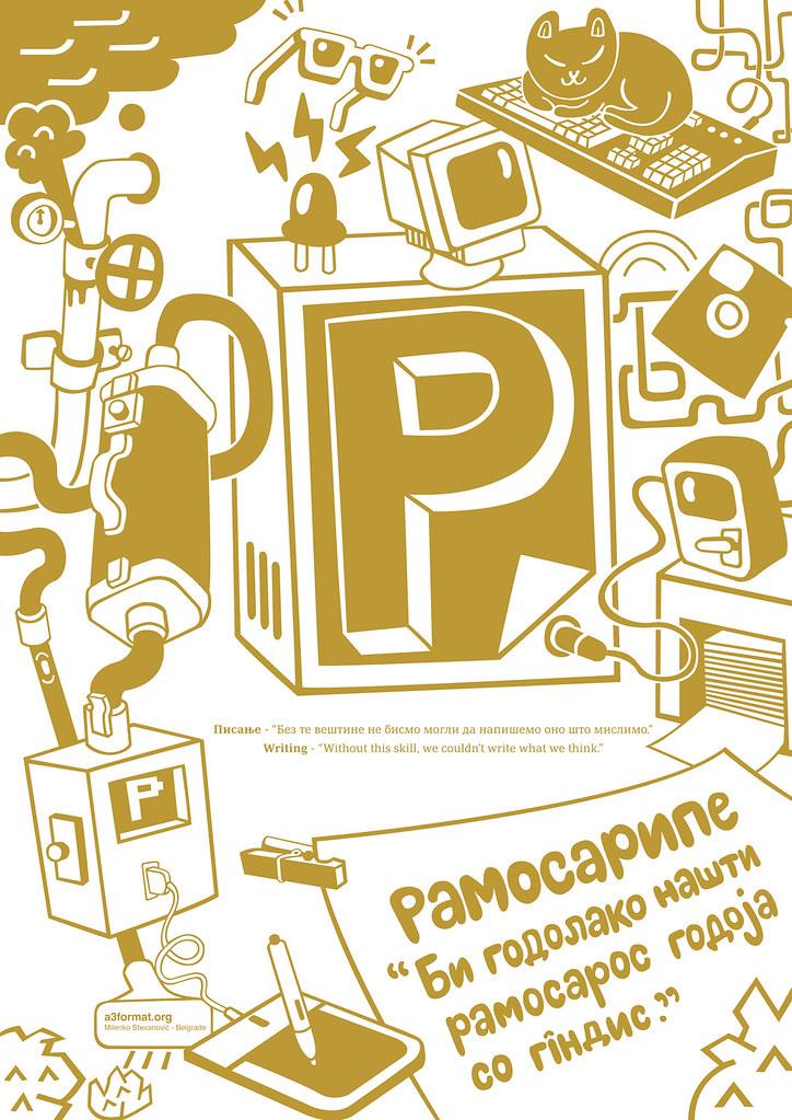 """""""P"""" By: Milenko Stevanović - Belgrade"""