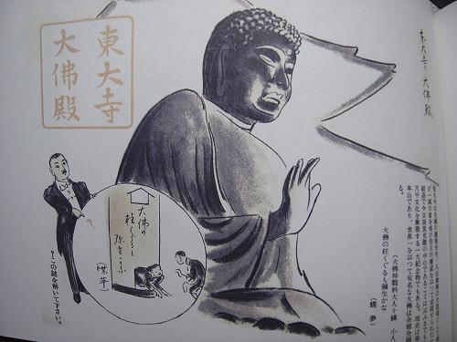 奈良名勝漫遊三日の旅-07