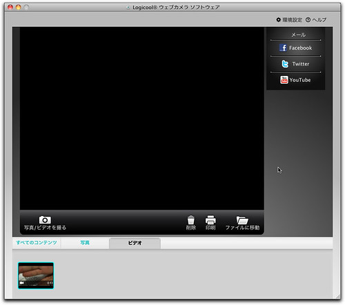 Logicool Webcam SoftwareScreenSnapz004