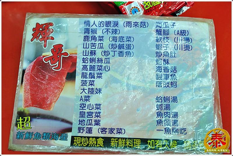 蘭嶼day4-03-輝哥生魚片 (2)