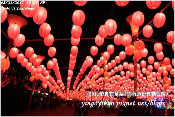 2011苗栗燈會_I6347