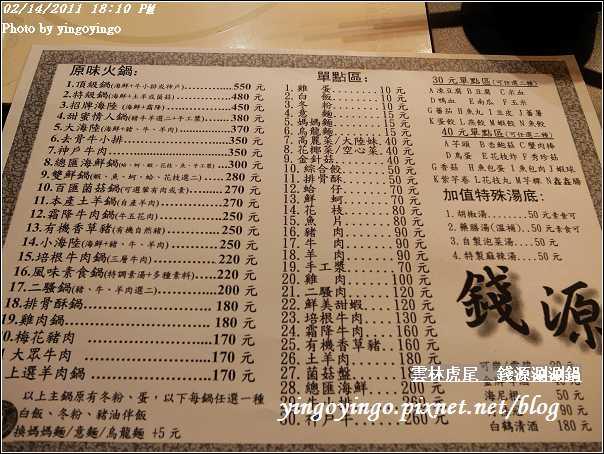 雲林虎尾_錢源涮涮鍋20110214_R0017910