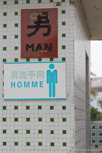 Man? Homme? in China? interesting