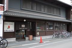Inoda Cafe Kyoto
