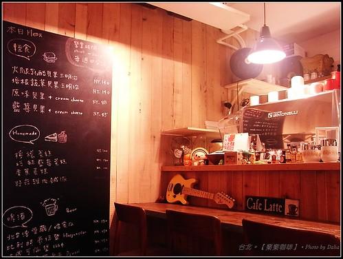 樂樂咖啡 (4)