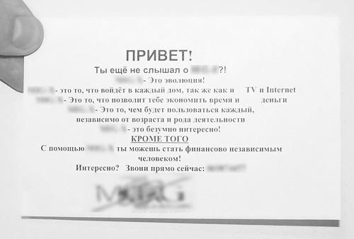 партизанский маркетинг (листовка)