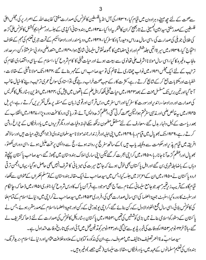 Syed_Sulaiman_Nadvi-3