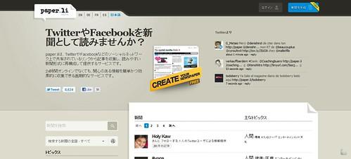 paper.li – TwitterやFacebookを新聞として読む