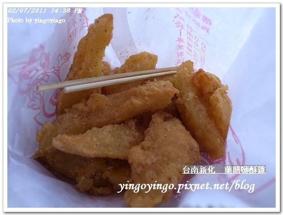 台南新化_藥膳鹽酥雞20110207_R0017818