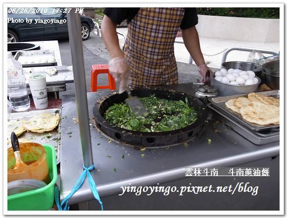 雲林斗南_斗南蔥油餅20100626_R0013192