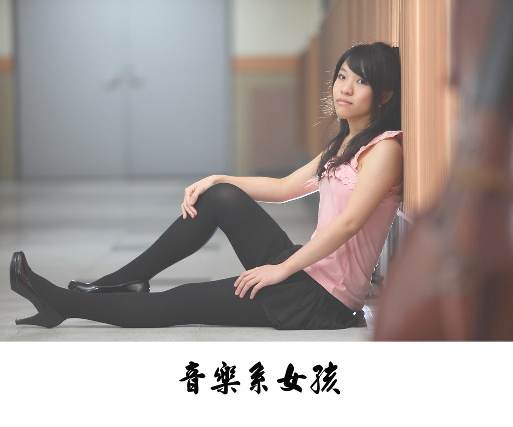 音樂系女孩