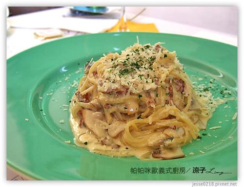 帕帕咪歐義式廚房06