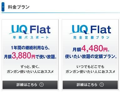料金/サービス | UQ WiMAX ?高速モバイル通信、高速モバイルインターネットのデータ通信カードを提供