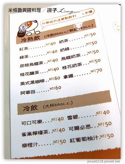 米格魯異國料理 3