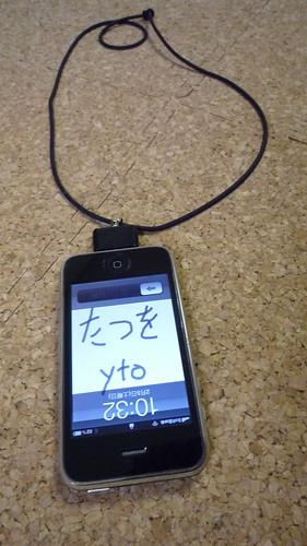 iPhoneを首から下げるための紐