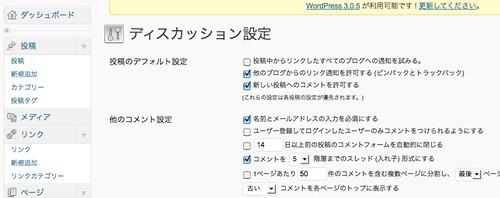 ディスカッション設定 ‹ ウェブ、ショウジン — WordPress_1297243409437