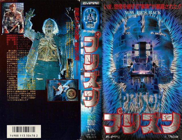 Prison (VHS Box Art)