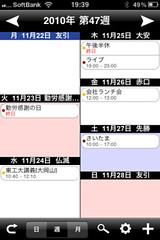 ハチカレンダー2 Lite (iPhone 無料アプリ)