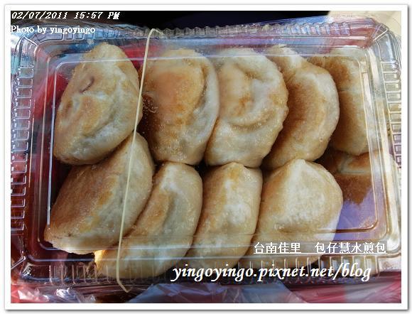 台南佳里_包仔慧水煎包20110207_R0017825